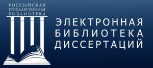 Базы данных Библиотека БГТУ Авторефераты электронной библиотеки диссертаций РГБ полненные тексты авторефератов диссертаций