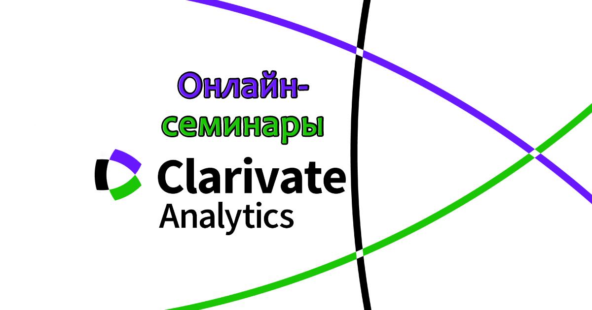 Картинки по запросу Clarivate Analytics